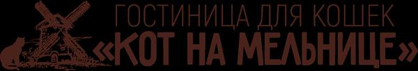 Кот на Мельнице Logo